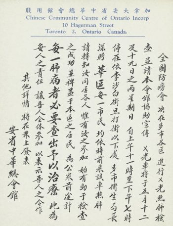 Notice in Chinese with a letterhead saying Chinese Community Centre of Ontario Incorp.